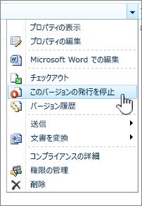 このバージョンの発行を停止] をクリックします。