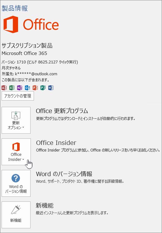 アプリ内での Office Insider オプトイン。