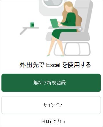 外出先で Excel を使用する