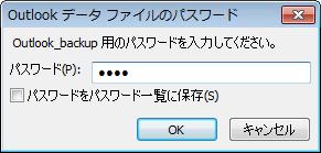 [outlook データ ファイルのパスワード] ダイアログ ボックス