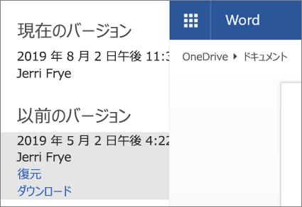 以前のバージョンの Microsoft アカウントを使ってサインインしたときに、OneDrive のバージョン履歴を示すドキュメントのスクリーン ショット