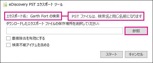 Exchange eDiscovery PST エクスポート ツール