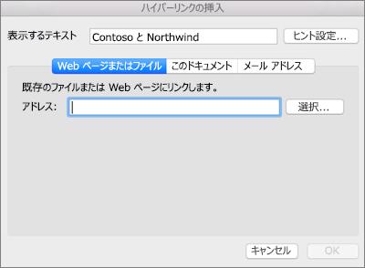 Web ページ、電子メール アドレス、またはドキュメントへのハイパーリンクを挿入するためのオプションを表示する