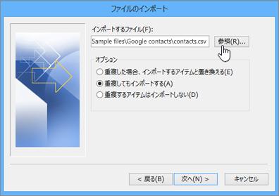 連絡先の csv ファイルを参照し、重複する連絡先を処理する方法を選ぶ