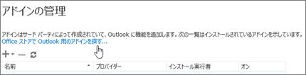 インストールされているアドインの一覧と、Office ストアで他の Outlook 用アドインを探すためのリンクを含む、[アドインの管理] ページのセクションを示します。
