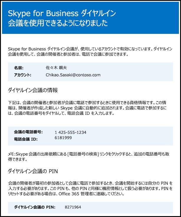 Skype for Business のライセンス検証