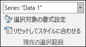 [グラフ オプション] で [系列] オプションを選択し、[>選択範囲>を選び、