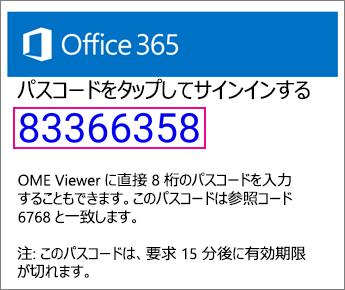 OME Viewer - パスコード メ―ル