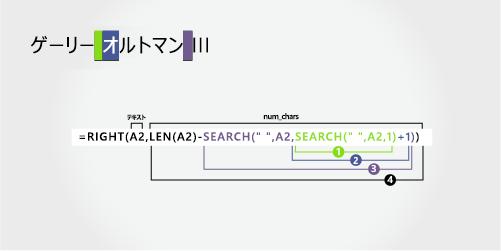 サフィックスが続く姓とを分離する数式