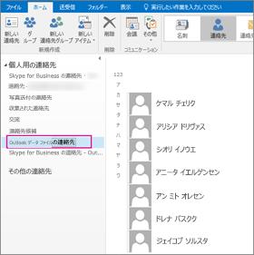 連絡先ファイルを選択します。汎用名があります。
