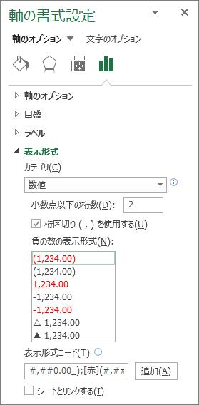 [軸のオプション] の数値の書式設定セクション