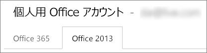 [マイ Office アカウント] ページの [Office 2013] タブです。