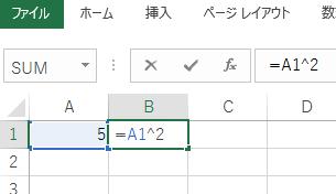 数式は隣接するセルに入力します。