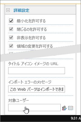 対象ユーザーが強調表示された、Web パーツ プロパティの詳細設定セクション
