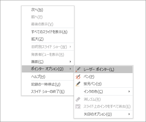PowerPoint のポインター オプション メニューを表示する