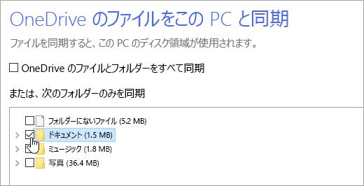 [OneDrive のファイルをこの PC と同期] ダイアログ ボックスを示すスクリーンショット。