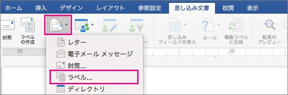 [差し込み文書] タブで、[差し込み印刷の開始] と [ラベル] オプションが強調表示されます