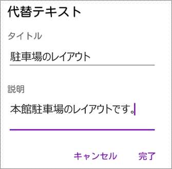 OneNote for Android の画像に代替テキストを追加する