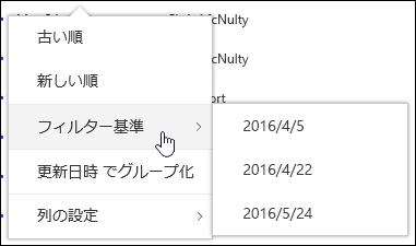 Office 365 でドキュメント ライブラリのビューをフィルター処理する