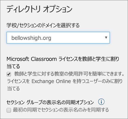 School Data Sync の、同期プロファイルのドメインの選択、および Microsoft Classroom ライセンスとセクション グループの表示名を割り当てるチェック ボックスのスクリーンショット