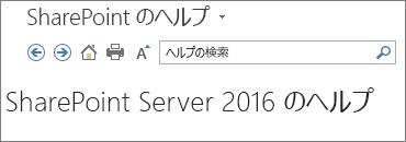 SharePoint 2016 の [help] ウィンドウのヘッダー