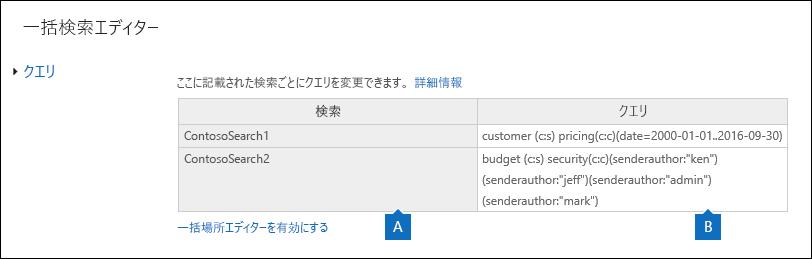 一括検索エディター ページには、選んだ検索のクエリが表示されます