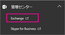 Exchange 管理センターを選びます。