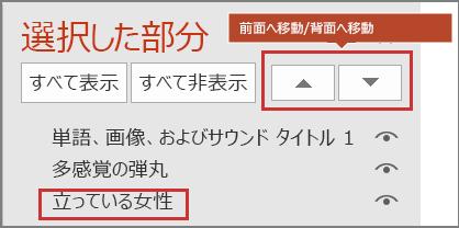 [オブジェクトの選択と表示] と [前面へ移動/背面へ移動] ボタンで項目を示す PowerPoint ユーザー インターフェイス。