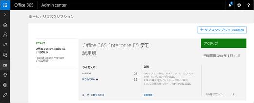 グローバル管理者の場合は、portal.office.com にサインインして、[管理者]、[課金] の順に移動します。