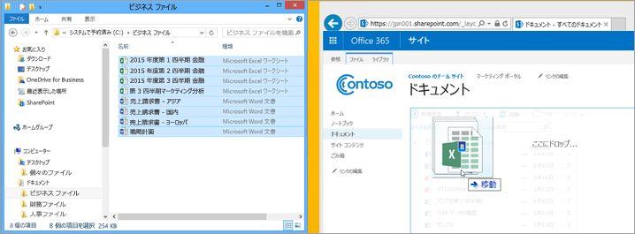 チーム Web サイト上のドキュメント ライブラリにアップロードされるファイルの例。