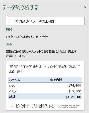 Excel のアイデアは、錠前またはヘルメットの販売数に関する質問に回答します。