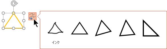 置換オプションには、元のインク描画に戻す選択肢が含まれています。