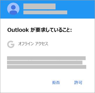 [許可] をタップして Outlook のオフライン アクセスを許可します。