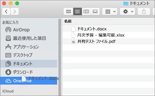 ドラッグアンドドロップを表示してファイルを移動する Mac ファインダーウィンドウ