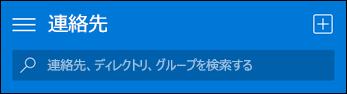 ユーザーのツールバー