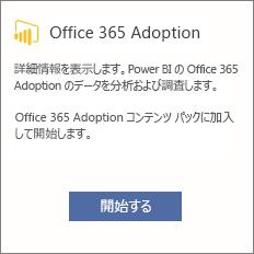 Office 365 の導入カード上の開始を選択する