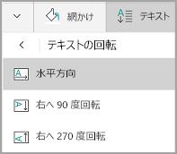 Windows Mobile の表のテキストの回転