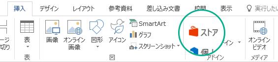 Office リボンの [挿入] タブの [ストア] ボタンを使用して Office アドインをインストールする