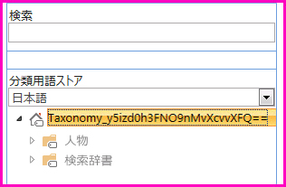分類名と子フォルダーが表示された、用語ストア管理ツールの分類ツリー。