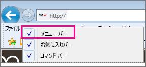 Internet Explorer にメニュー バーを表示する