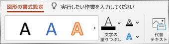 PowerPoint for Mac の図形のリボンの [代替テキスト] ボタン。