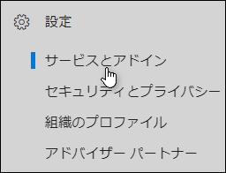 ナビゲーション ウィンドウで、[設定] アイコンをクリックして、[サービスとアドイン] をクリックします。