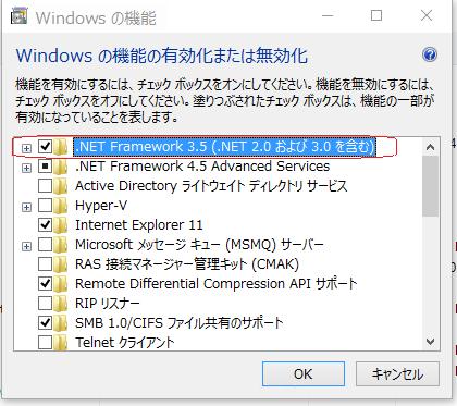 [機能の選択] ウィンドウで、[.NET Framework 3.5 (.NET 2.0 と 3.0 を含む)] をクリックします。