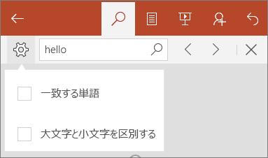 PowerPoint Mobile の検索で、[大文字と小文字を区別] および [一致する単語] オプションを表示します。