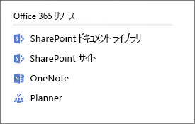 Office 365 のリソースを示すスクリーン ショット