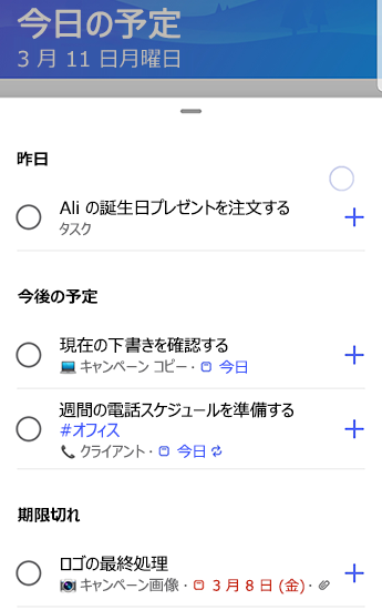 [今後]、[過去]、[期限切れ] の順に開いてグループ化した、Android の To do のスクリーンショット。