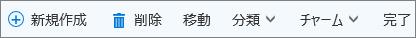 Outlook.com のタスク コマンド バー