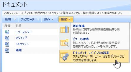 [設定] メニューから、ドキュメント ライブラリの設定オプションを選択