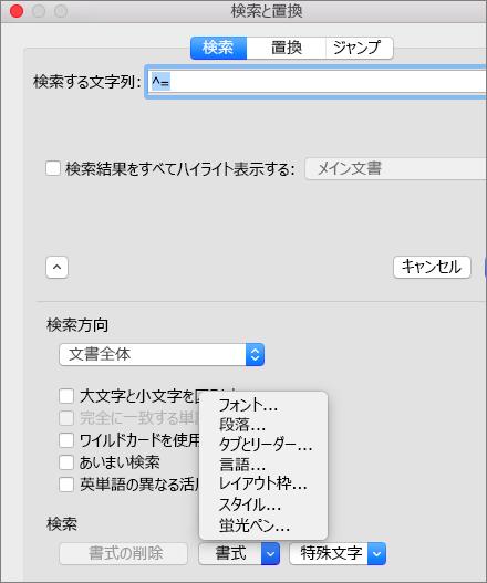 書式設定のオプションを表示する