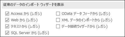 ファイルから取得と変換レガシ ウィザードのオプションの画像 > オプション > データ。